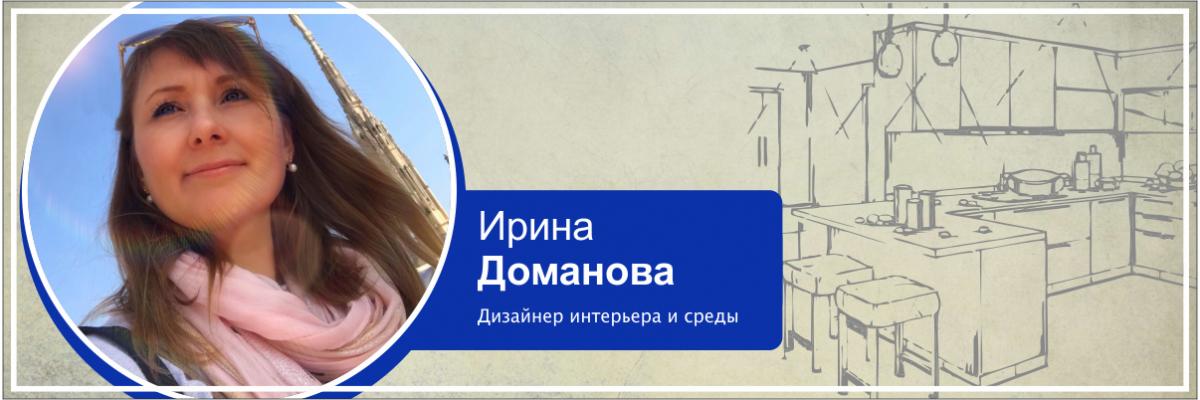 Ирина Доманова