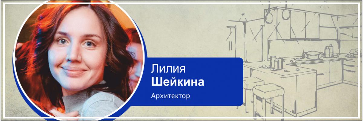 Лилия Шейкина