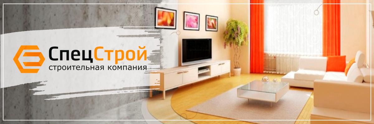 Торгово-строительная компания «СпецСтрой»